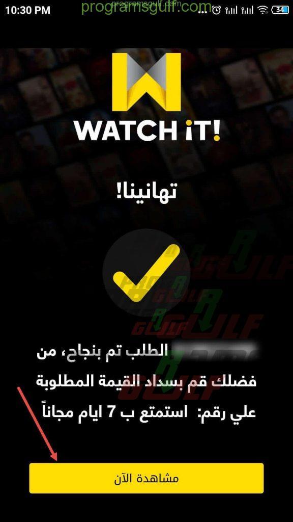 watch it تأكيد الاشتراك