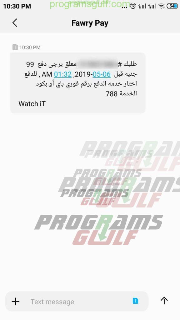 watch it رسالة التأكيد في تليفونك المحمول