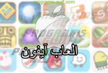 Photo of تحميل العاب للآيفون