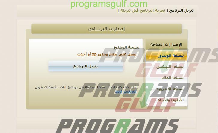 """تحميل تطبيق آيات """"Ayat"""""""