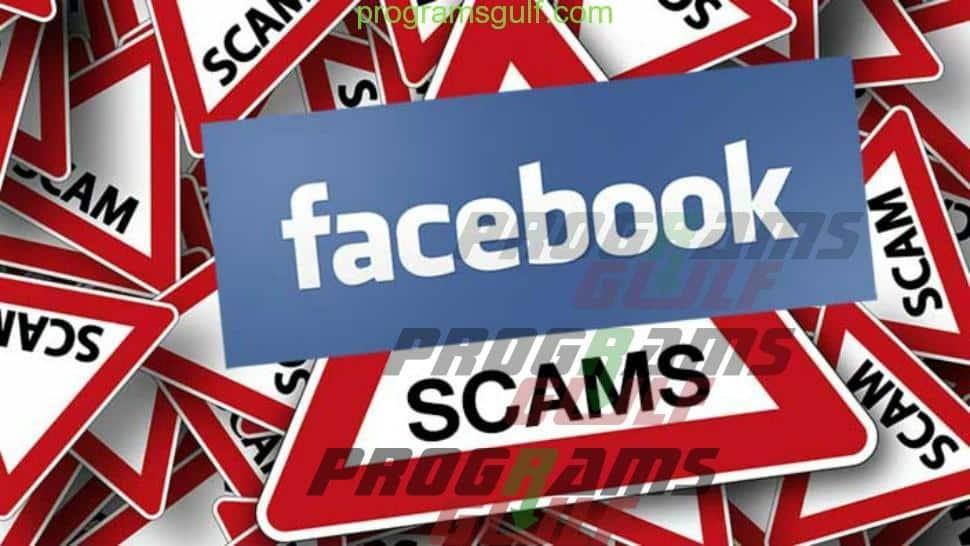 احذر من هذه الاحتيالات الأربعة من على فيسبوك