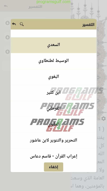 """مراجعة تطبيق آيات """"Ayat"""" البرنامج القرآني الشامل"""