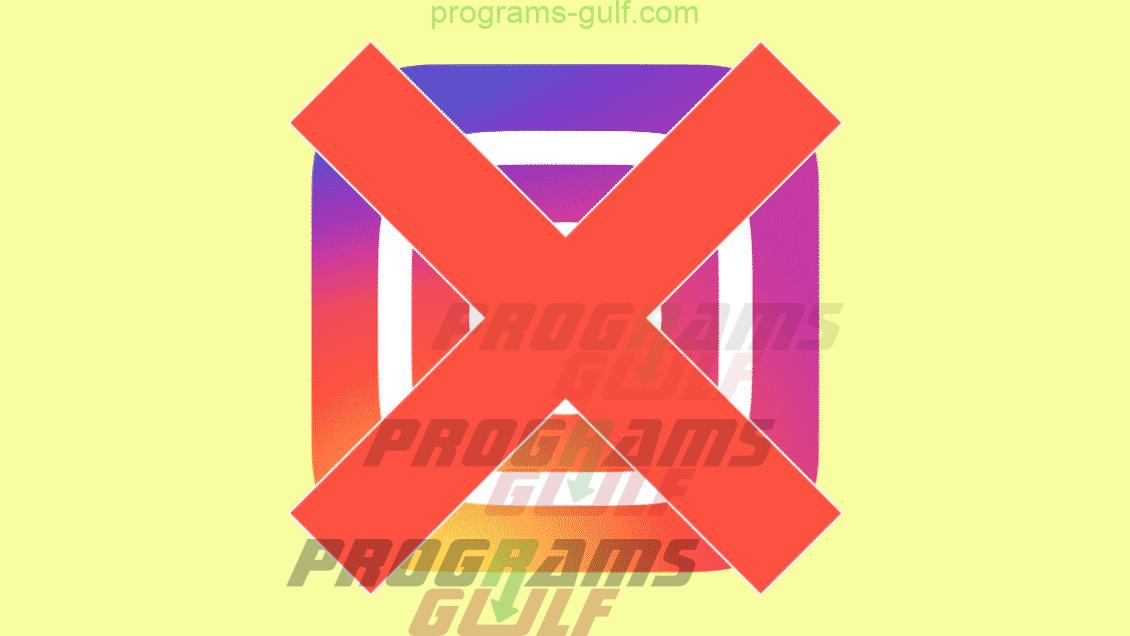 Photo of كيفية إلغاء تنشيط أو حذف حساب إنستجرام؟