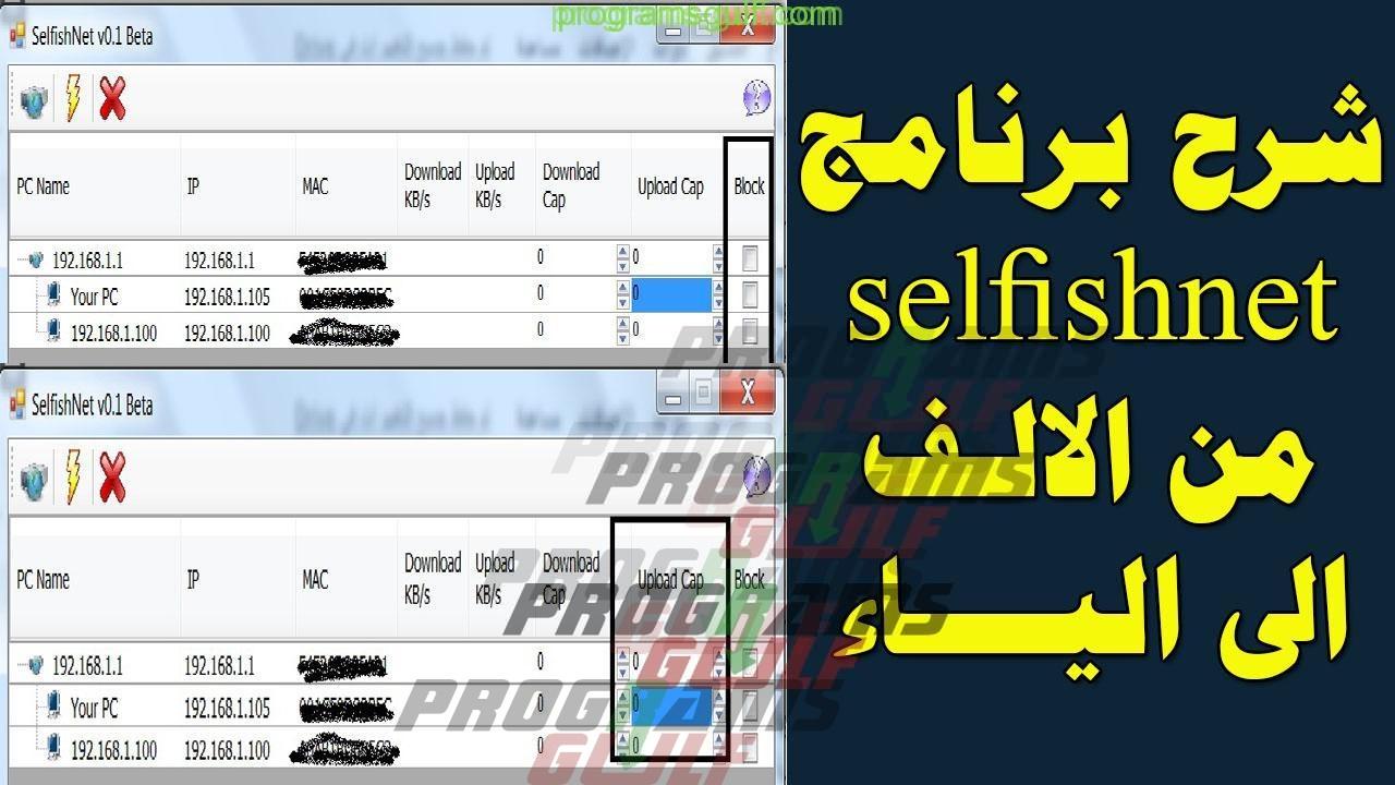 Photo of برنامج تقسيم سرعة النت selfishnet شرح كامل و تحميل مباشر
