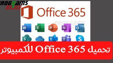 تحميل اوفيس 365 للكمبيوتر كامل
