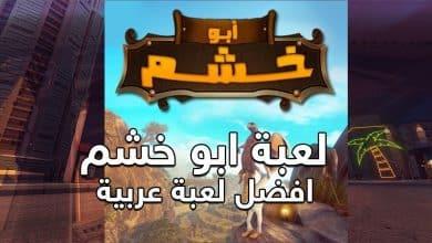 Photo of تحميل لعبة ابو خشم Abo Khashem للكمبيوتر مجانا