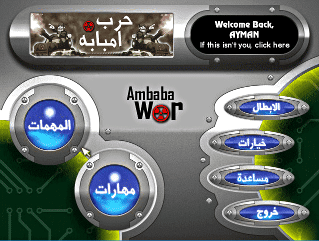 Embaba-War-1.png (638×481)