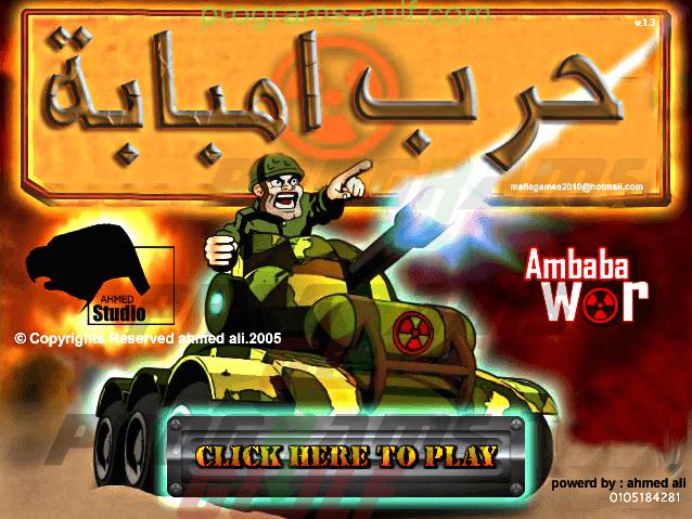 Photo of تحميل لعبة حرب امبابة Embaba War للكمبيوتر