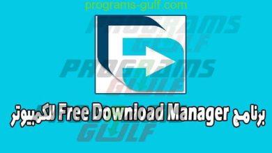 تحميل برنامج Free Download Manager للكمبيوتر لتنزيل الملفات من الانترنت مجانا