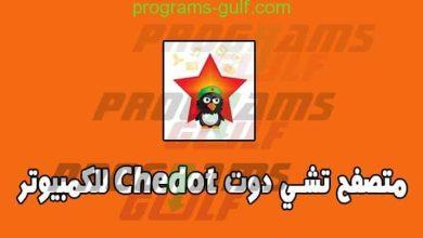 متصفح تشي دوت Chedot للكمبيوتر