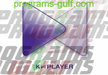 تحميل برنامج مشغل الفيديو كي إم بلاير KMPlayer