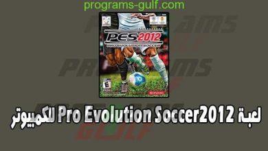 Photo of تحميل لعبة بيس 2012 للكمبيوتر Pro Evolution Soccer 2012 مجانا برابط مباشر