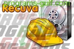 تحميل برنامج استعادة الملفات ريكوفا Recuva