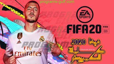 تحميل لعبة فيفا 20 download fifa 20