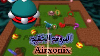 Photo of تحميل اللعبة القديمة المروحة الشقية Airxonix للكمبيوتر و الآيفون