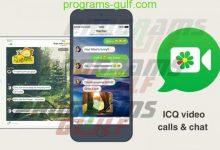 تحميل برنامج ICQ 2019