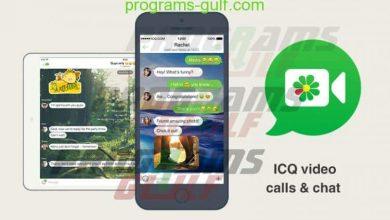Photo of تحميل برنامج ICQ 2019 للاندرويد و الايفون مجاناً