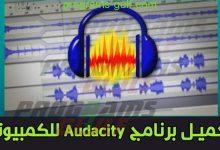 Photo of تحميل برنامج Audacity للكمبيوتر مجانا أخر إصدار