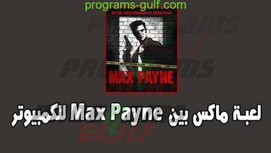 Photo of تحميل لعبة ماكس بين Max Payne للكمبيوتر مجانا كاملة بحجم صغير