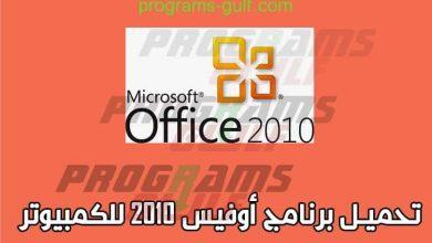تحميل برنامج مايكروسوفت اوفيس 2010 Microsoft office للكمبيوتر مجانا