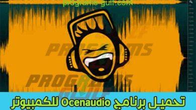 Photo of تحميل برنامج Ocenaudio للكمبيوتر لتعديل المقاطع الصوتية مجانا