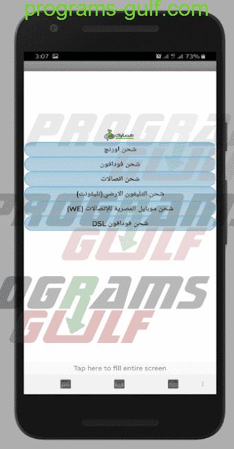 برنامج مصاري Masary