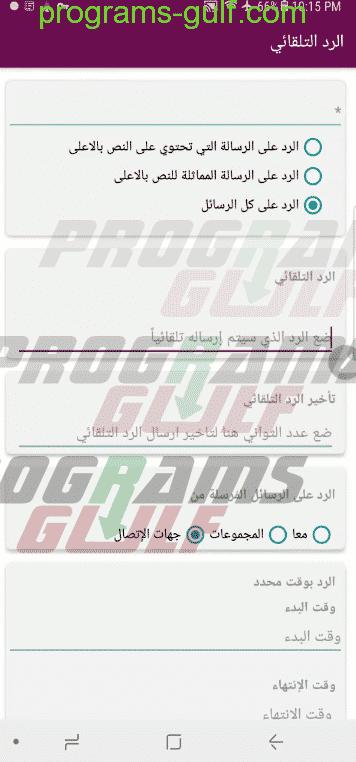 تطبيق واتس اب عمر الأحمر OB3WhatsApp للأندرويد
