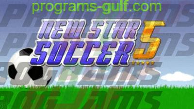تحميل لعبة New Star Soccer 5 لجميع الأجهزة