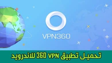 Photo of تحميل تطبيق VPN 360 في بي ان 360 للاندرويد و الايفون