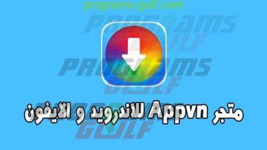 Photo of تحميل تطبيق Appvn للاندرويد و الايفون لتحميل التطبيقات و الالعاب المدفوعة مجانا