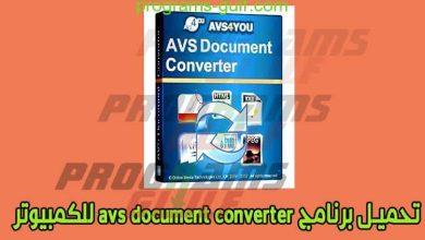 تحميل برنامج avs document converter للكمبيوتر لتحويل صيغ الملفات مجانا