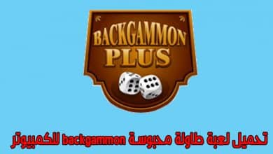 Photo of تحميل لعبة طاولة محبوسة backgammon للكمبيوتر