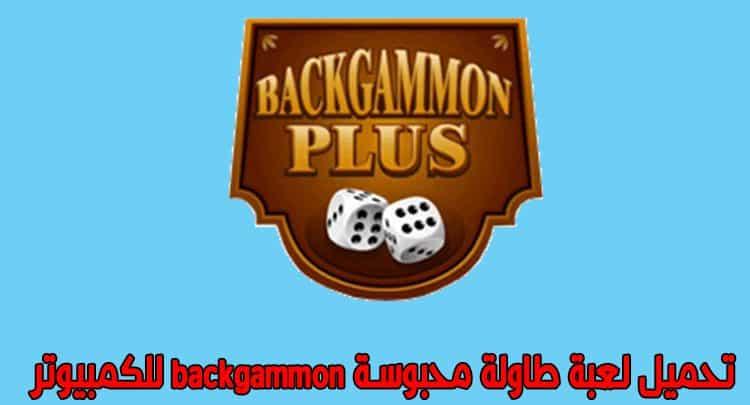 تحميل لعبة طاولة محبوسة backgammon للكمبيوتر