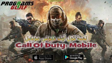 Photo of لعبة كول أوف ديوتي موبايل Call Of Duty: Mobile كاملة للأندرويد و الأيفون