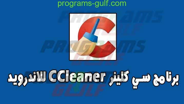 تطبيق ccleaner للاندرويد