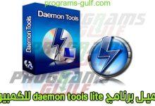 Photo of تحميل برنامج دايمون تولز daemon tools lite محرك الأقراص الإفتراضي للكمبيوتر مجانا