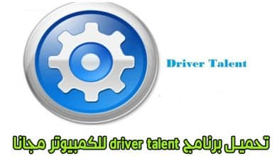 Photo of تحميل برنامج driver talent درايفر تالنت للكمبيوتر أخر إصدار