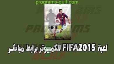 Photo of تحميل لعبة FIFA 2015 للكمبيوتر فيفا 15 مجانا برابط واحد مباشر بحجم صغير