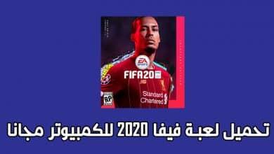 Photo of لعبة فيفا 2020 fifa للكمبيوتر فيفا 2020 مجانا