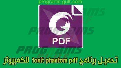 تحميل برنامج فوكست فانتوم foxit phantom pdf للكمبيوتر مجانا