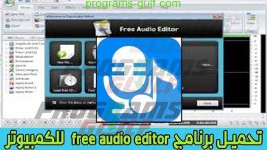 Photo of تحميل برنامج free audio editor للكمبيوتر مجانا