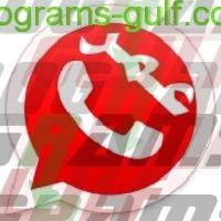 تحميل تطبيق واتس اب عمر الأحمر OB3WhatsApp للأندرويد