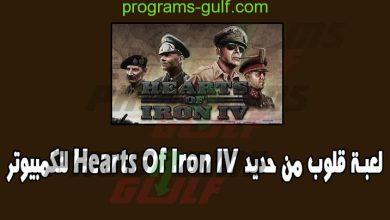Photo of تحميل لعبة قلوب من حديد Hearts Of Iron IV للكمبيوتر كاملة اخر اصدار مجانا