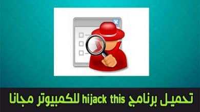 Photo of تحميل برنامج hijack this للكمبيوتر للكشف عن الملفات و البرامج الخبيثة