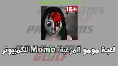 Photo of تحميل لعبة مومو المرعبة Momo Game للكمبيوتر اخر اصدار مجانا