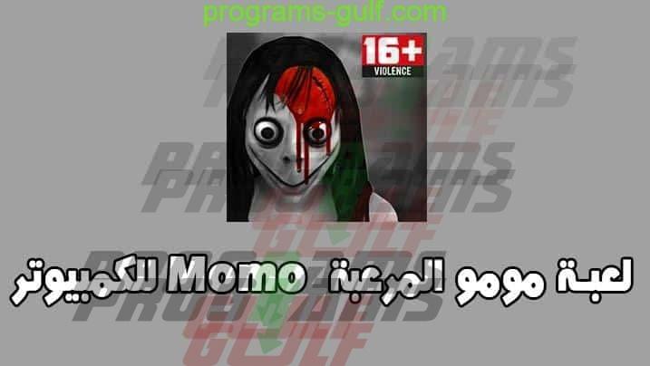 لعبة مومو Momo للكمبيوتر