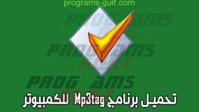 Photo of تحميل برنامج mp3 tag للتعديل على الملفات الصوتية للكمبيوتر