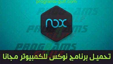 تحميل برنامج نوكس اب بلاير nox app player مجانا للكمبيوتر أخر إصدار