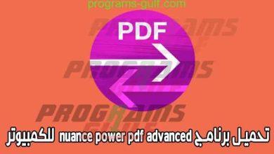 تحميل برنامج nuance power pdf advanced للكمبيوتر مجانا
