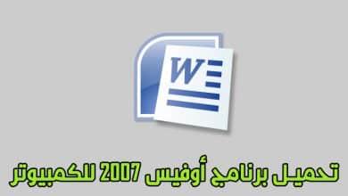 Photo of تحميل برنامج اوفيس 2007 office للكمبيوتر مجانا أخر إصدار